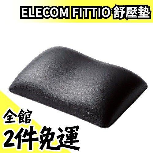《現貨》日本製 ELECOM FITTIO MOH-FTR 人體工學 疲勞減輕 舒壓滑鼠墊 父親節【水貨碼頭】