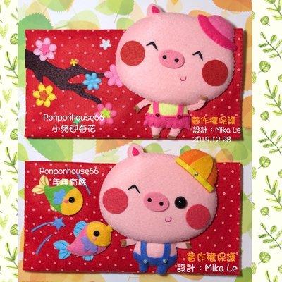 Ponponhouse66 最新 豬年 紅包袋 長版 立體主圖 訂製品 豬事大吉 迎春花 橫式