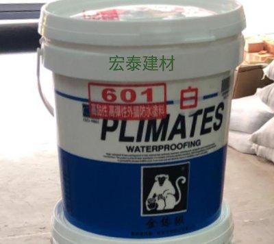 [台北市宏泰建材]金絲猴P-601 高黏性、高彈性外牆防水塗料  1加侖