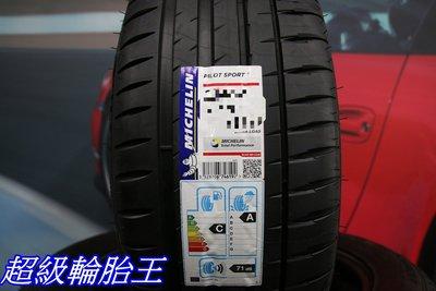 超級輪胎王~全新MICHELIN米其林 PS4 245/45/17 限量特價 [完工價5200] 有需要請直接來電