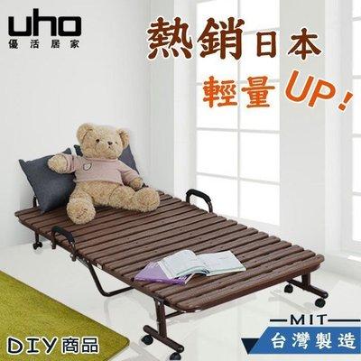 床 DIY 新輕量收納折疊床 日本熱銷 全省免運