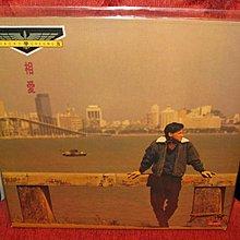Jacky Cheung 張學友 相愛 1986 HK LP NOS 全新頭版黑膠