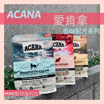【免運】愛肯拿ACANA 低GI系列 貓飼料 貓糧1.8KG