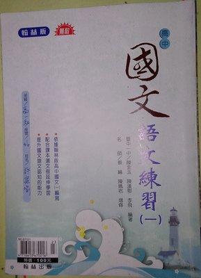 【柚冰Loto 82519】《普通高中 國文 語文練習1》依據翰林國文 1 編寫│可能有寫字劃記│七成新