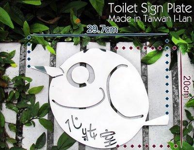 ☆成志金屬☆高質感*不鏽鋼設計款Q鳥化妝室吊牌,寫意樂活!專業置物架、信箱製造商