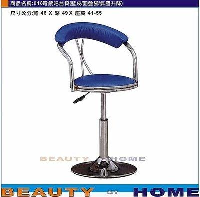 【Beauty My Home】18-DE-938-01電鍍吧台椅018.圓盤40cm.藍/橙/紅/墨綠/黑【高雄】