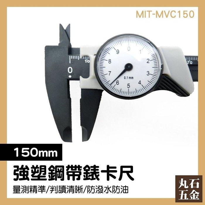 【丸石五金】游標卡尺 指針卡尺  游標卡尺指針 附錶卡尺 塑鋼卡尺 人氣推薦 MIT-MVC150
