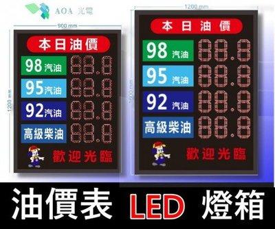 油價表LED燈箱/價格表看板內崁用油價數字錶油價屏加油站價表各油價品價表加油站led加油價目牌油價價目led/8吋