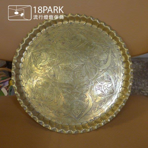 【18Park 】古董手工盤  Vintage [ 摩洛哥古董黃銅手工盤-B ]