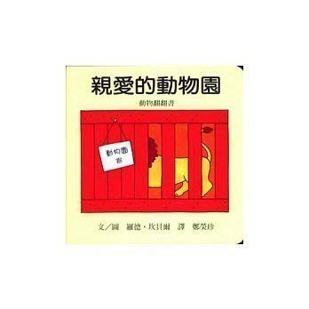 【大衛】上誼/翻翻書:親愛的動物園 特價175新版 現貨