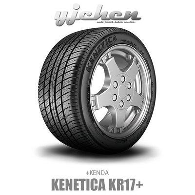 《大台北》億成輪胎鋁圈量販中心-建大輪胎 Kenetica KR17 185/65R14