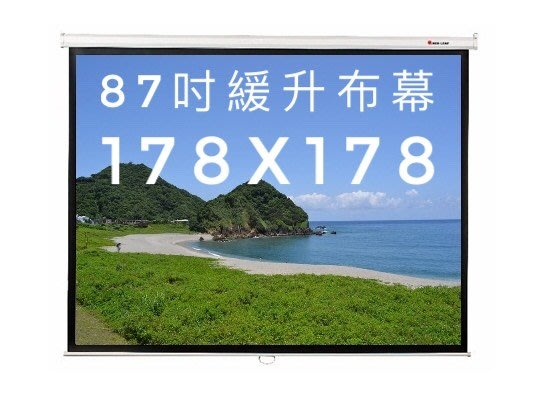 【WinnMall】全新87吋 緩升式  手拉布幕.壁掛布幕.投影布幕. 178*178公分 優良蓆白品質布幕 含運含稅