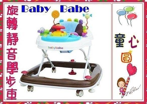 Monarch(BabyBabe) 360度旋轉靜音嬰幼兒學步車~四段高低調整 ~收車防夾設計◎童心玩具1館◎