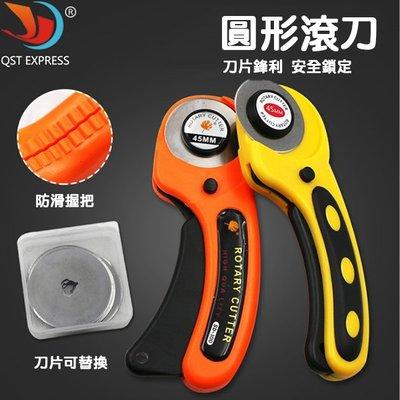 「歐拉亞」台灣現貨 45mm 裁布 圓形滾刀 裁刀 裁布刀 塑膠裁刀 裁紙刀 剪刀 裁皮刀 裁縫