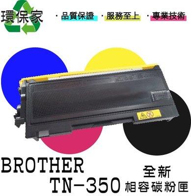 【含稅免運】BROTHER TN-350 適用FAX2820/FAX2910/MFC7220/MFC7420