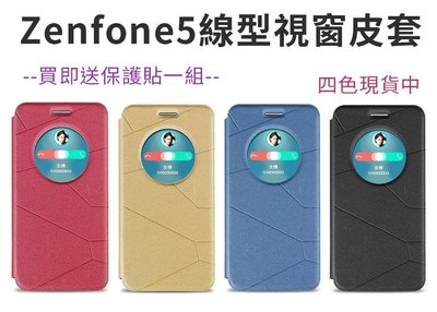 【貝占】華碩線款帶扣Asus ZE520KL ZE550KL ZE552KL ZE500KL 智能皮套 手機殼