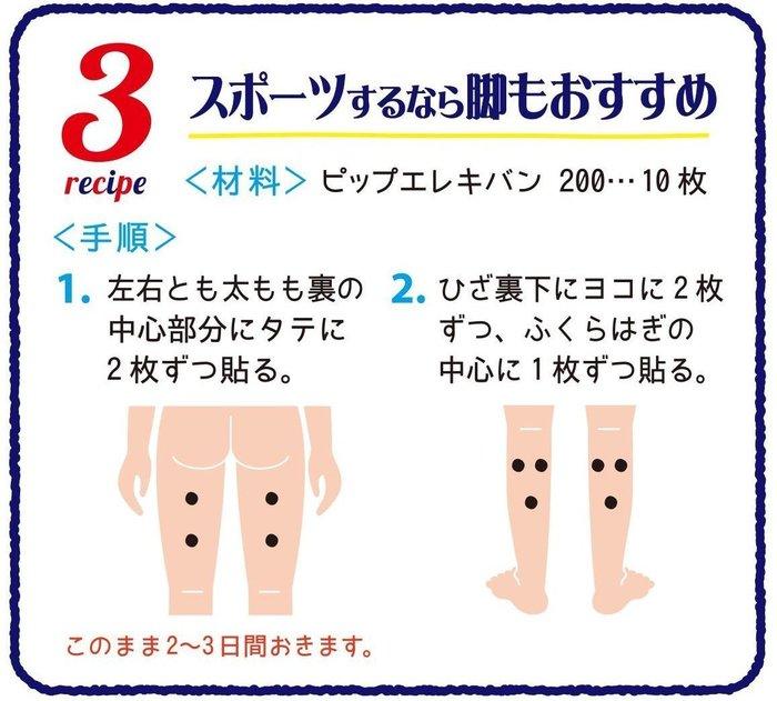 天空島日本代購 易利氣 磁力貼 MAX200 24粒入 日本製 (現貨)