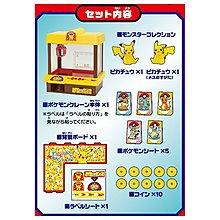 預定:比卡超夾公仔機 Pokemon Figure-Crane Pikachu HK$450
