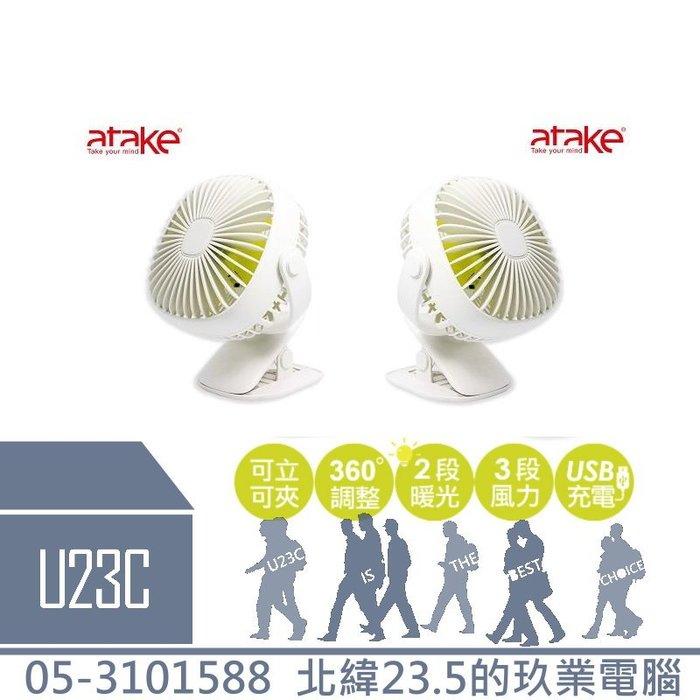 【嘉義U23C 含稅附發票】ATake 夾式夜燈風扇 AUF-203 USB風扇 嬰兒推車風扇