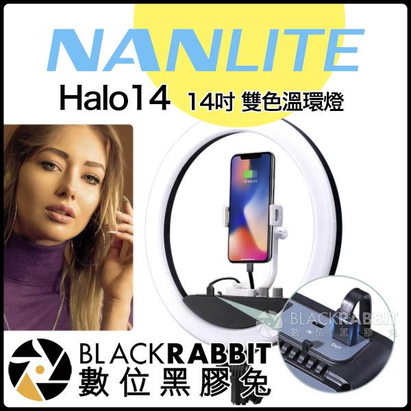 數位黑膠兔【 NanLite 南光 Halo14 LED Ring Light 14吋 雙色溫環燈 V24C 】 環型燈