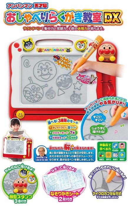 代購現貨  日本麵包超人天才動動腦會話塗鴉教室DX 畫板