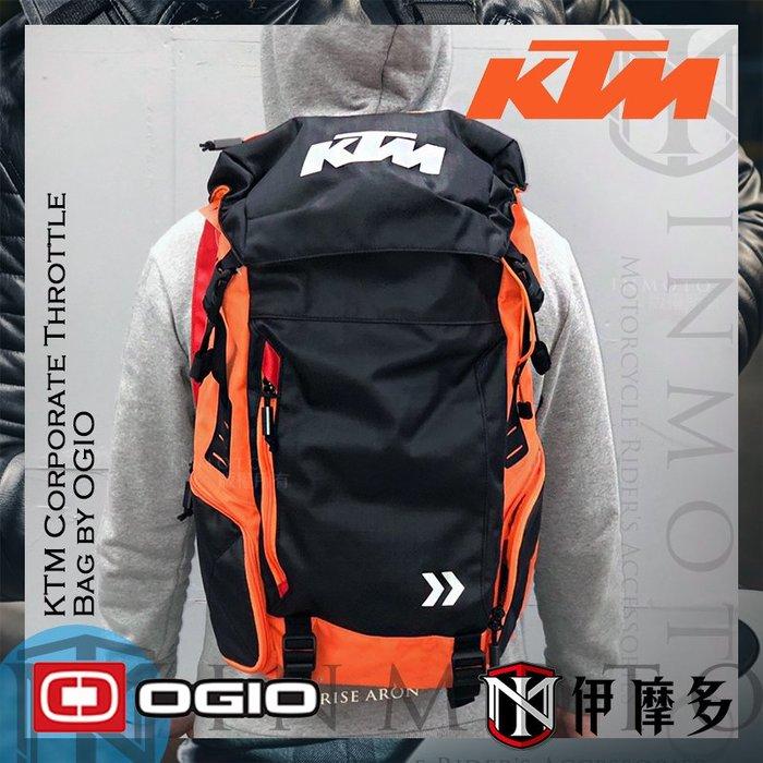 伊摩多※KTM 雙肩騎士後背包 可放筆電 多功能夾層 Corporate Throttle Bag by OGIO 設計