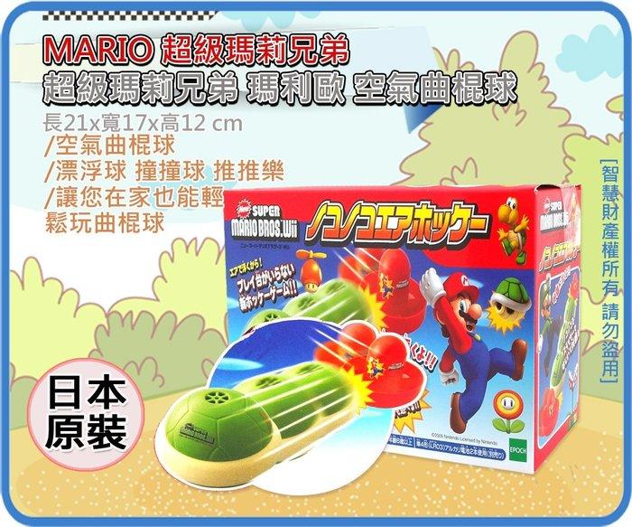 海神坊=日本原裝空運 MARIO 超級瑪莉兄弟 3.5吋 瑪利歐 空氣曲棍球 漂浮球 撞撞球 推推樂10入3400元免運