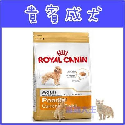 **貓狗大王**法國皇家 PRP30《貴賓 成犬》飼料-3kg