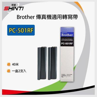 【含稅-3組入】brother PC-501RF 轉寫帶-適用FAX-575/585/595