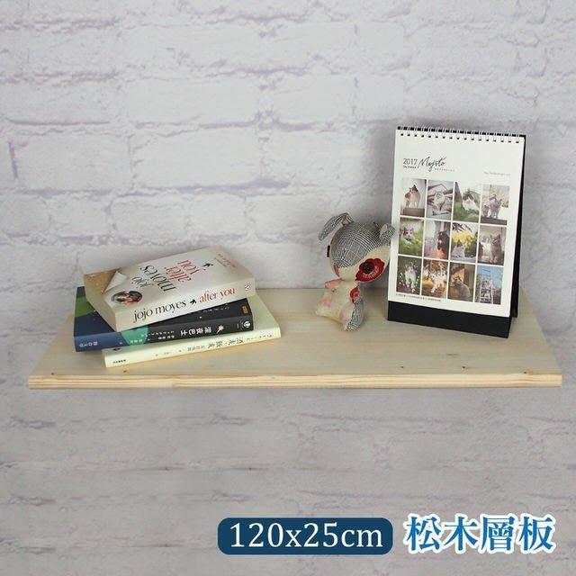 【舒福家居】松木層板/拼板/天然木紋/層板收納/簡單DIY/120X25cm(不含支撐架) 桃園門市