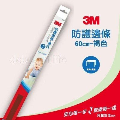 【亮亮生活】ღ 3M-9904兒童防護邊條褐色 60cm ღ 含稅 可自由剪裁運用 超柔軟彈性降低衝撞力道
