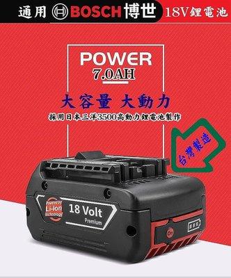 全新替代 博世BOSCH 18V 7.0AH充電式電動工具鋰電池 動力電池 充電鑽