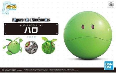 【鋼普拉】現貨 含LED燈組 BANDAI Figure-rise Mechanics HARO 綠色 透明 哈囉球