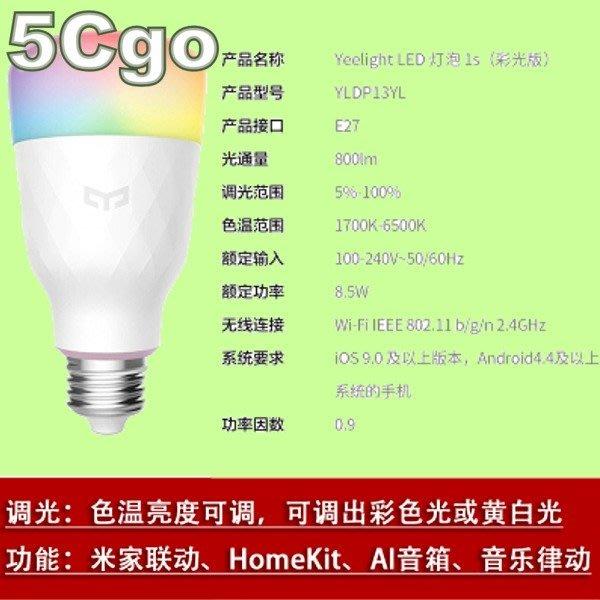 5Cgo【代購】全新Yeelight LED智慧情境彩光燈泡YLDP13AYL E27 1S 800ml 8.5W 含稅