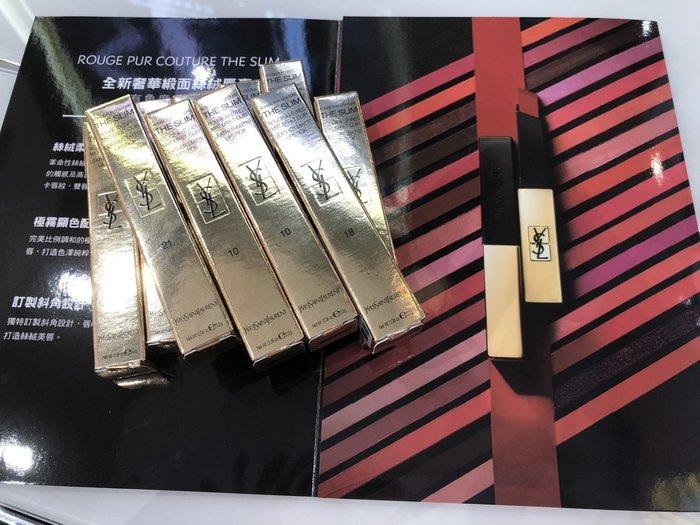min~聖羅蘭 YSL 奢華緞面絲絨唇膏2.2g附紙袋全新專櫃貨