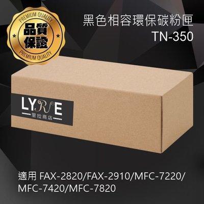 兄弟 TN-350 黑色高容量相容碳粉匣 適用 FAX-2820/FAX-2910/MFC-7420/MFC-7820