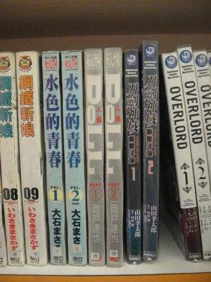 豆豆君的二手書~台灣角川出版 Sword Art Online 刀劍神域幽靈子彈1-2集 山田孝太郎  送書套(D1區)