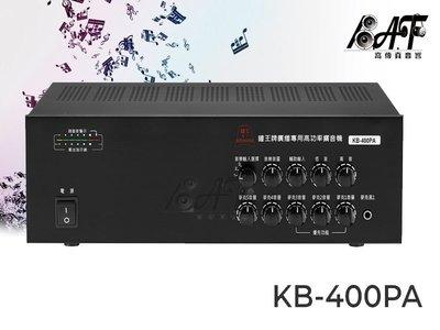高傳真音響【 KB-400PA 】商用純擴音機系列│適合公司、工廠、商店│鐘王