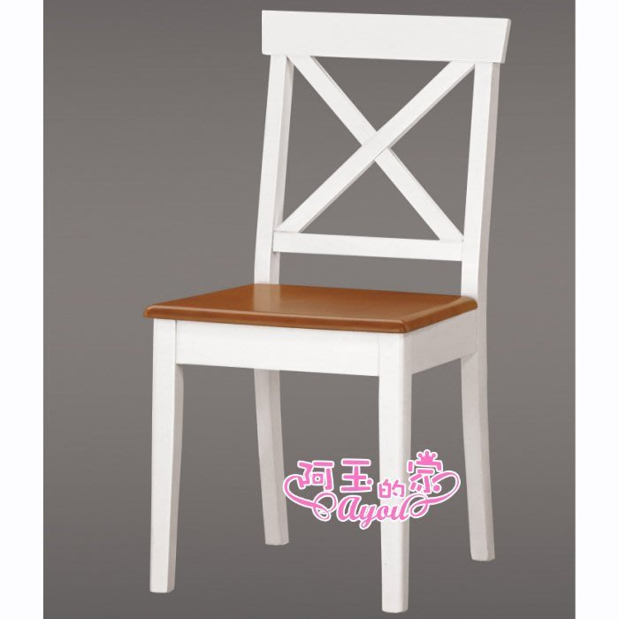 【阿玉的家】韓系鄉村餐椅(白)大特價2100元(免運費)