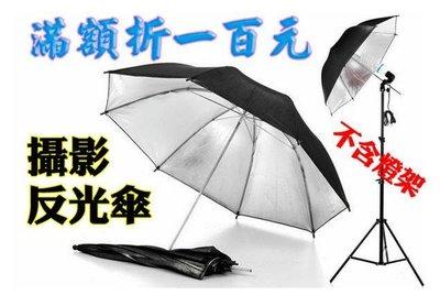 番屋~限購買本賣場攝影器材加購 區~33寸反光傘 補光 柔光燈柔光傘 無影罩柔光箱倒影板攝影棚 可參考