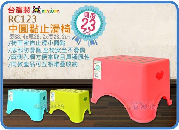 =海神坊=台灣製 KEYWAY RC123 中圓點止滑椅 兒童椅 功課椅 浴室 防滑墊 高23cm 12入1600元免運