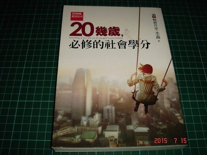《20幾歲必修的社會學分》水淼著 好的文化出版 2003年初版一刷 8成新【CS超聖文化2讚】
