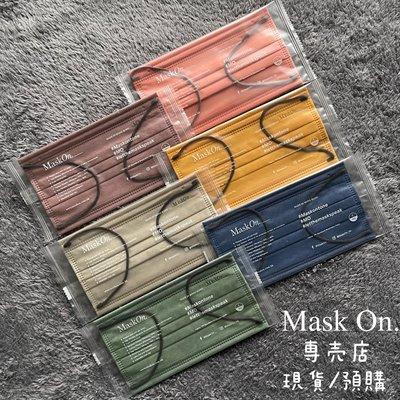 現貨 香港 MaskOn 口罩 莫蘭迪配色(賣場還有 中衛 聯名 可選購)灰色 軍綠色 奶茶色 裸色 深藍色 黃色 橘色 丹寧 牛仔 MASK ON
