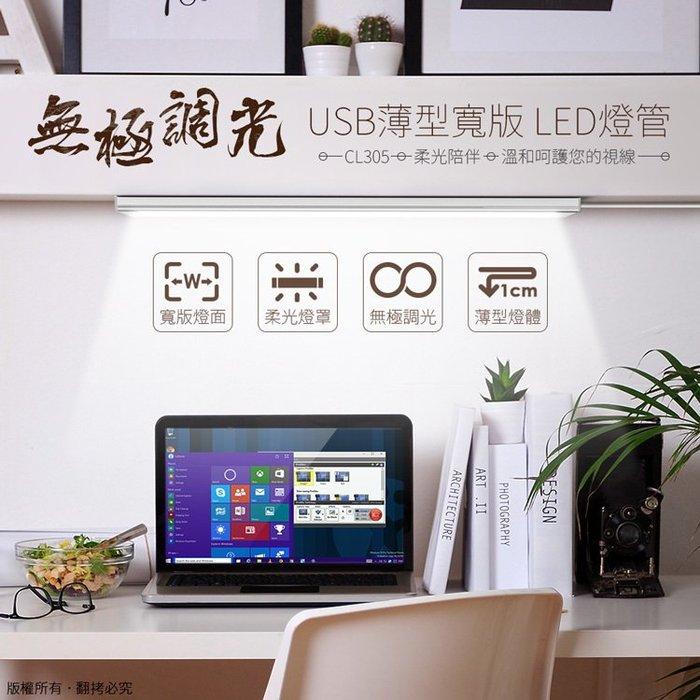 aibo 鈞嵐 無極調光 USB帶線遙控 LED薄型寬版燈管 吊燈 (USB-LI-CL035) 台南PQS