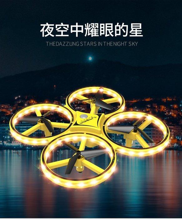 ☆天才老爸☆←感應 四軸 飛行器 (LED 燈光)←四軸操控 飛行器 手錶遙控 手勢遙控 無人機 懸浮 遙控 車 飛機