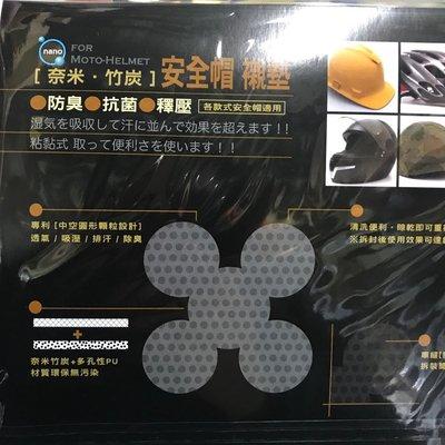 台灣製。防臭。抗菌。釋壓。奈米竹碳安全帽襯墊(1入裝)
