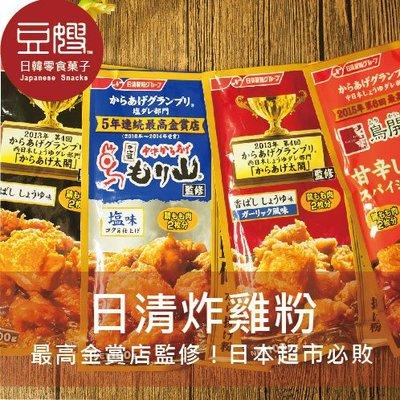 【豆嫂】日本調味 日清 炸雞粉(最高金賞店監修)(多口味)