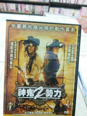 正版DVD-電影【神鬼2勢力】-潘妮洛普克魯茲 莎瑪海耶克 史提夫贊恩 二手光碟  席滿客二手書