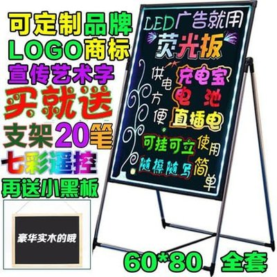 海淘吧~紐繽LED電子熒光板60 80廣告牌黑板熒發光屏手寫立式寫字板留言板fs4521