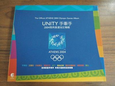 ◎MWM◎【二手CD】Unity 手牽手 台版, 有外紙盒, 片況佳無刮痕